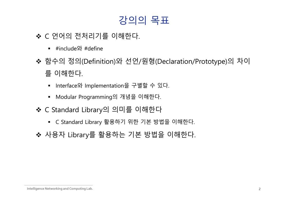 7 - C언어 맛보기 #4 pdf - 부산대학교 효원지식나눔터(OER)